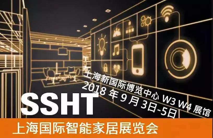 顺舟智能亮相2018年上海国际智能家居展览会
