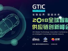 首场智能汽车供应链创新峰会,五大版块30位大咖共商智能网联汽车的未来